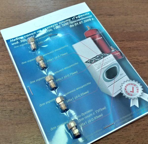 Набор жиклеров для плиты Гефест на сжиженный газ (до 2009г.)