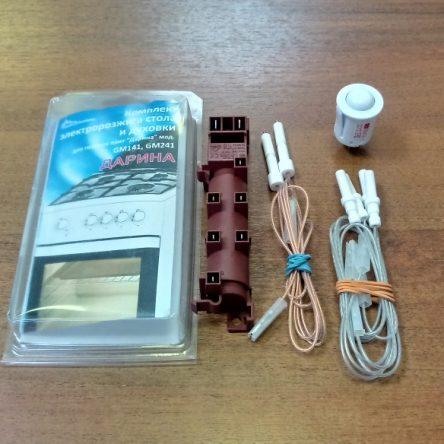 Комплект электророзжига для газовой плиты Дарина GM 141, 241 (6-канальный)