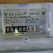 Счетчик газа СГБ G 4-1 лев,бок