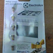 жиклеры электролюкс