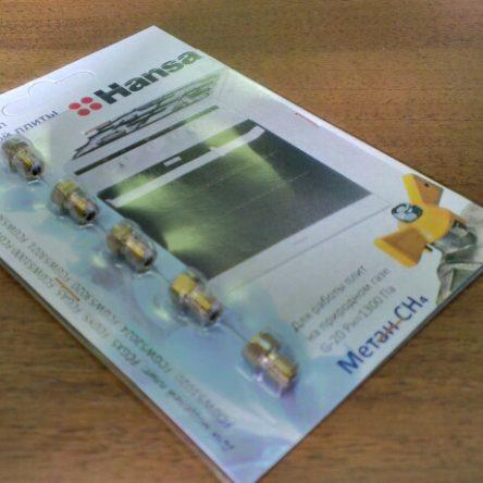 Набор жиклеров для природного газа к плите Hansa