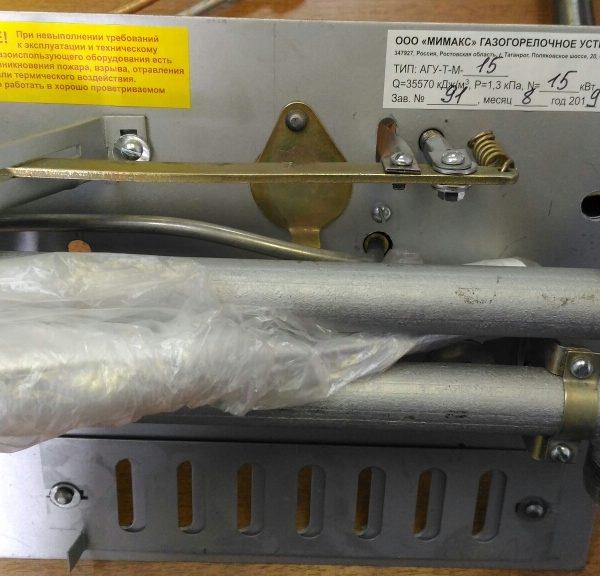 Газовая горелка (автоматика) АГУ-Т-М 15ТВ для котла Мимакс КСТГ 12,5